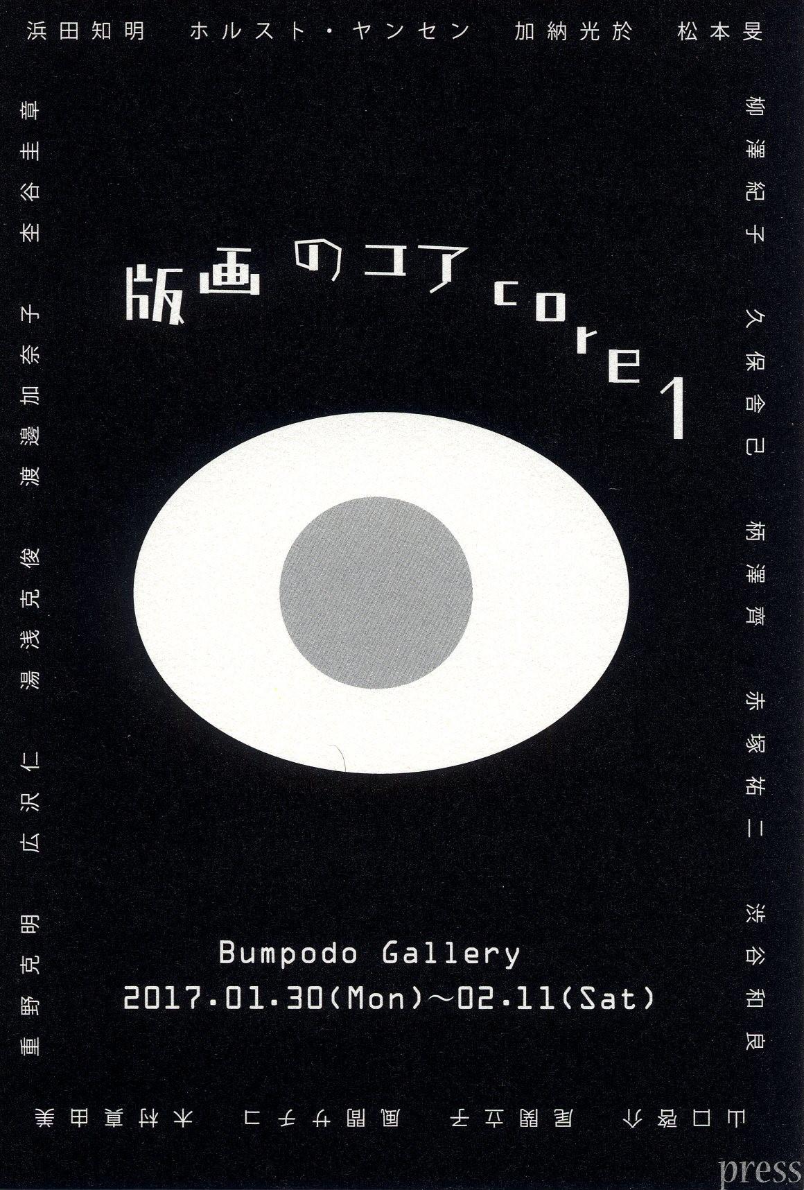 版画のコア core1 ー 文房堂ギャラリー(2017)
