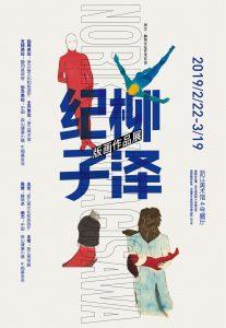 柳澤紀子作品展