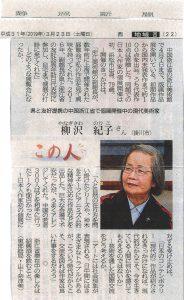 静岡新聞3月23日