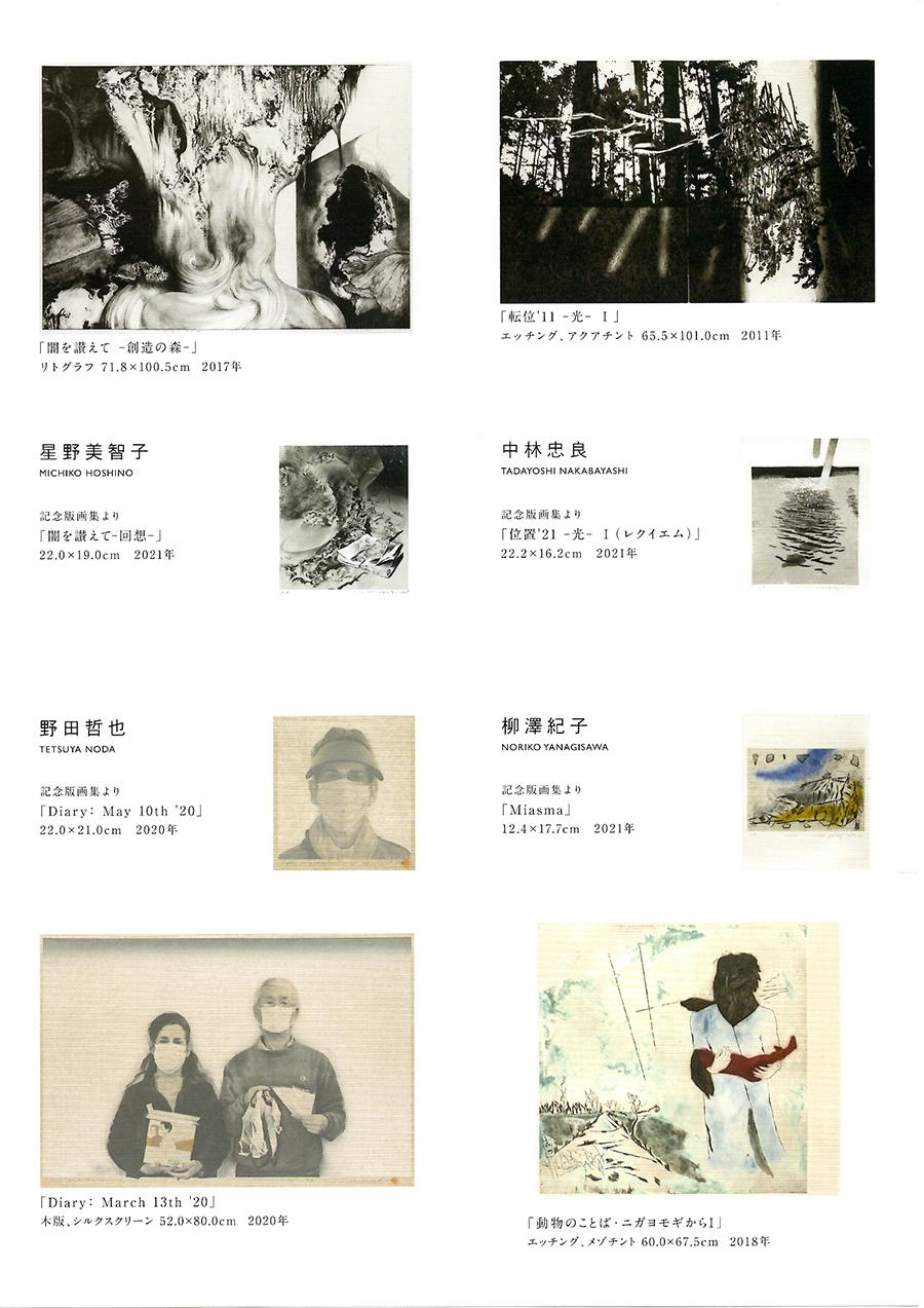 現代日本の版画家4人の歩み 展 1962-2021